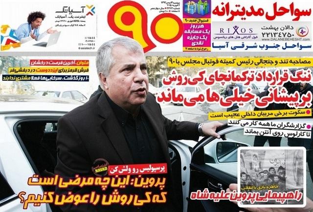 حمله سید شریف حسینی به کیروش و فردوسیپور: ننگ این قرارداد روی پیشانی خیلیها میماند