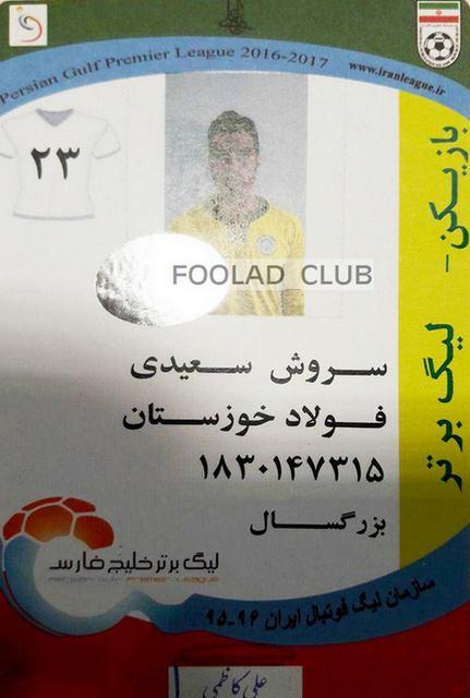 عکس/کارت بازی سروش سعیدی صادر شد