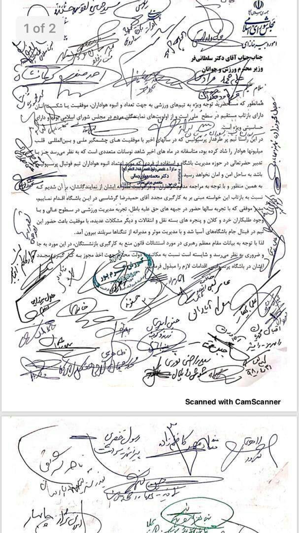 نمایندگان مردم خوزستان نگران وضعیت پرسپولیس