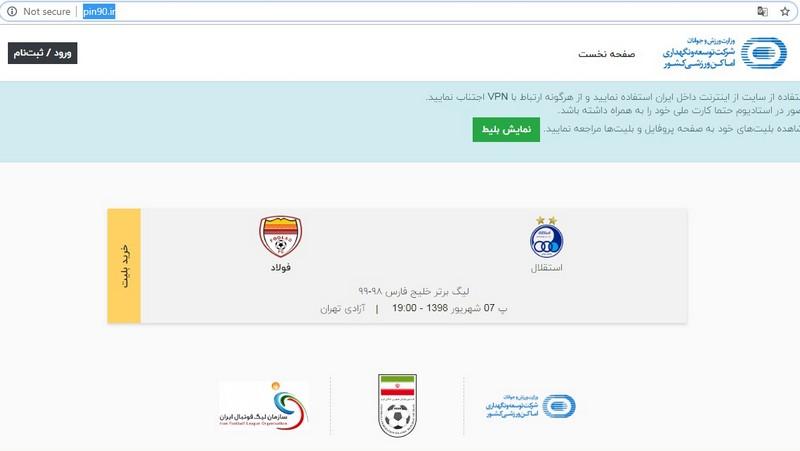 سامانه فروش بیلت بازی استقلال و فولاد خوزستان